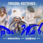 Выставка Любови Костенко «Аккорды живописи»