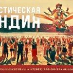 Интерактивный фестиваль «Мистическая Индия»