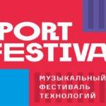 Музыкальный фестиваль технологий iPort Festival