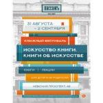"""Книжный фестиваль """"Искусство книги. Книги об искусстве"""""""