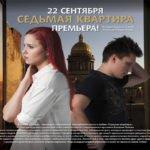 """Спектакль """"Седьмая квартира"""" в театре «Остров»"""