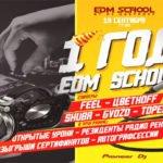 День Рождения EDM School by DJ ЦветкоFF