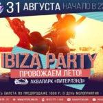 Пенная вечеринка «IBIZA PARTY»