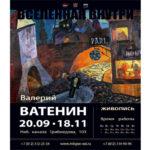 """Выставка Валерия Ватенина """"Вселенная внутри""""."""