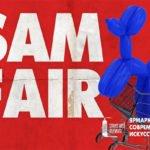 Ярмарка современного искусства SAM FAIR
