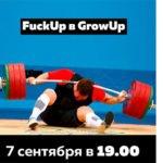 Форум FuckUp в GrowUp