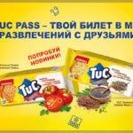 TUC PASS – билет в мир развлечений