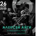 Концерт Алексея Айги и Ансамбля 4'33''