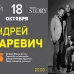 """Андрей Макаревич. Премьера альбома Yo5 в """"Колизее"""""""