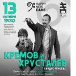 Лекция и презентация книги радиоведущих Кремова и Хрусталева
