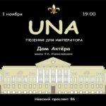 """Концерт группы UNA """"Песенки Для Императора"""""""