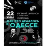 Спектакль «Как это делалось в Одессе» в Театре Эстрады им. А. Райкина