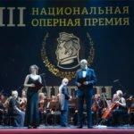 Гала-концерт и церемония вручения IIIНациональной оперной премии «Онегин»