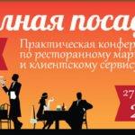 Практическая конференция для рестораторов «Полная посадка»
