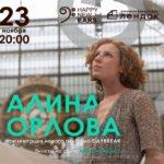 Презентация новой пластинки Алины Орловой Daybreak («Рассвет»)