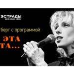 Моноспектакль Юлии Рутберг «Вся эта суета»