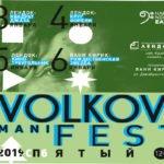 Музыкальный фестиваль VOLKOV MANIFEST V