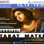 """Концерты старинной музыки """"Stabat Mater"""""""