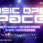 Вечеринка Music Open Space