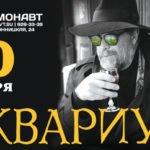 Концерт группы «АКВАРИУМ» – «Песни и Танцы Гипербореи»