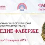 Ювелирный фестиваль «Наследие Фаберже»