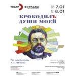 Спектакль Александра Кладько «Крокодил души моей»