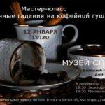 Мастер-класс по приготовлению кофе и Святочные гадания