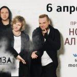 Концерт группы «MONOЛИЗА» в клубе «Zal»
