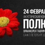 Акустический концерт группы «Полюса» в Оранжерее Таврического Сада