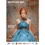 Экологическая выставка RECYCLED ART