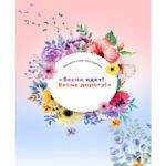 Женская программа Весна идет! во «Вселенной Воды»