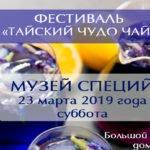 Фестиваль «Тайский чудо чай» в Музее Специй