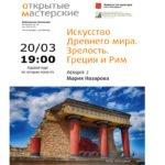 Лекция Марии Назаровой «Искусство Древнего мира. Зрелость. Греция и Рим»