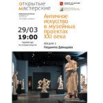 Лекция Л.И.Давыдовой «Античное искусство в музейных проектах XXI века»