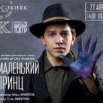 Спектакль «Маленький Принц» в театре «Особняк»