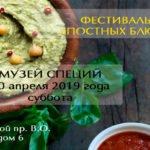 Фестиваль «Постных блюд» в Музее Специй