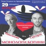 «Принципиальные чтения» в Театре Эстрады Райкина