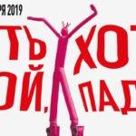 """Выставка уличного искусства""""Хоть стой, хоть падай"""" в музее стрит-арта"""