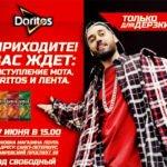 DORITOS в России: Паркинг-вечеринка и концерт Мота!