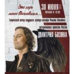 """Творческий вечер Дмитрия Бозина """"Это игра моего вдохновения…"""""""