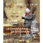 Спектакль Юрия Гальцева «Конопатая девчонка!»