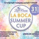 Танцевальный турнир La Boca SUMMER CUP