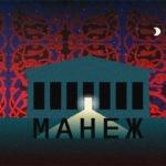«Ночь в Манеже» – Ночевка на выставке AES+F