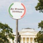 В Петербурге установили «итальянский» дорожный знак