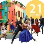 День открытых дверей в танцевальном клубе LA BOCA