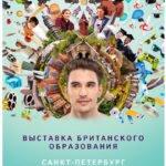 Выставка британского образования Study UK: Discover You