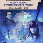 Историко-краеведческая конференция «Люди и судьбы Красносельского района»