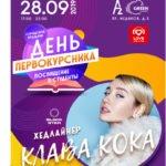 День Первокурсника 2019 в А2 Green Concert