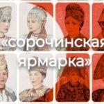 Спектакль «Сорочинская ярмарка» в Театр Эстрады