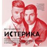 «Кукота&Чехов» – концерт-спектакль «Истерика»
